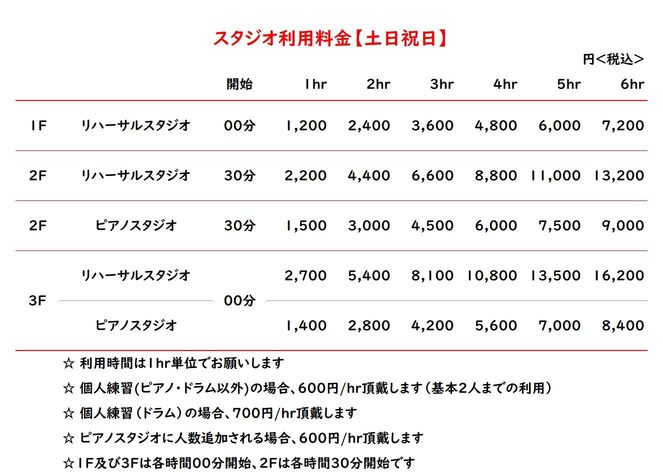 料金(平日2)