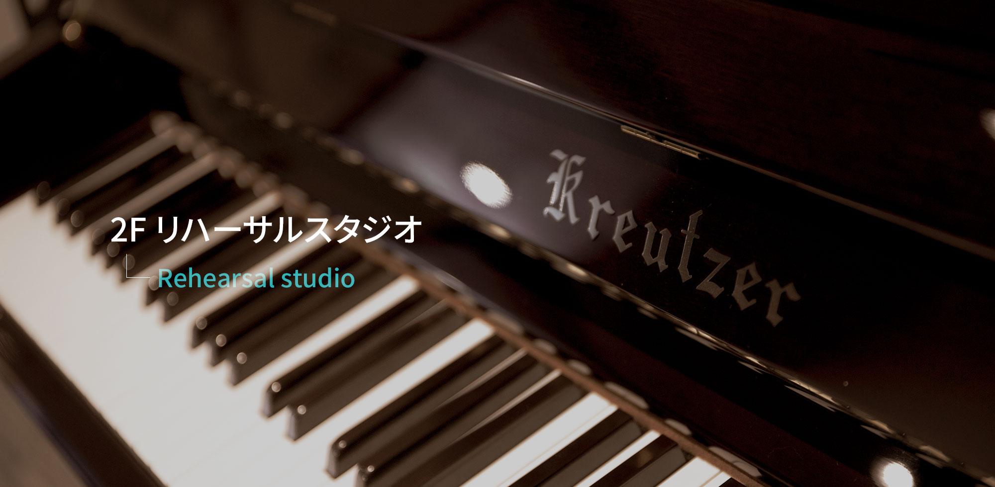 2Fリハーサルスタジオ